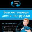 Доктор Нонна Безглютеновая диета по-русски