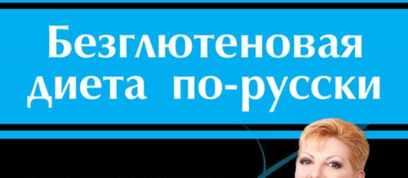 Доктор Нонна «Безглютеновая диета по-русски» (книга)